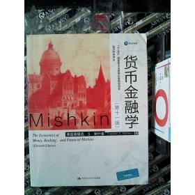 特价货币金融学(第11版)弗雷德里克·S·米什金中国人民大学出