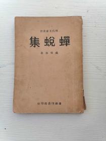 稀见的保存完美的民国35年女作家苏雪林代表作小说《蜕变》,上海初版。