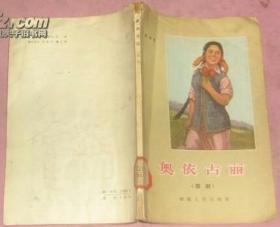奥依古丽 (话剧) 有多幅场景,人物绘画 (65年8月初版印3110册)