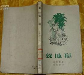 绿地狱 58年初版8500册