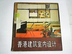 香港建筑室内设计