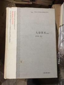 九章筭术译注