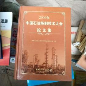 2009年中国石油炼制技术大会论文集(有光盘)