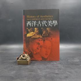 台湾联经版 符·塔达基维奇著 刘文潭译《西洋古代美学(新版)》(锁线胶订)