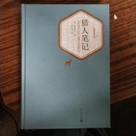 名著名译丛书:《猎人笔记》