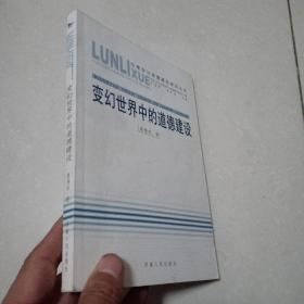 变幻世界中的道德建设——伦理学与道德建设研究丛书