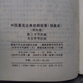 中国著名古典戏剧故事 绘画本1-4全