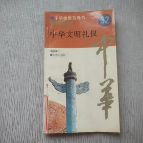 中华文明礼仪