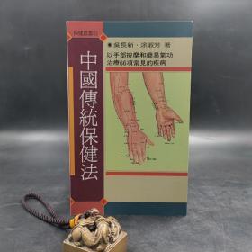 台湾联经版 吴长新; 涂淑芳《中国传统保健法》(锁线胶订)