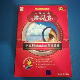 中文Photoshop 图像处理——一学就会魔法书