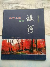 红叶之城---魅力蛟河画册(中国优秀旅游城市)