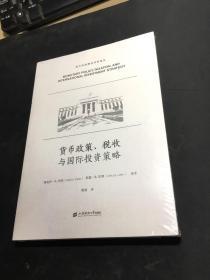货币政策、税收与国际投资策略(引进版)