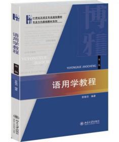 语用学教程(第二版)
