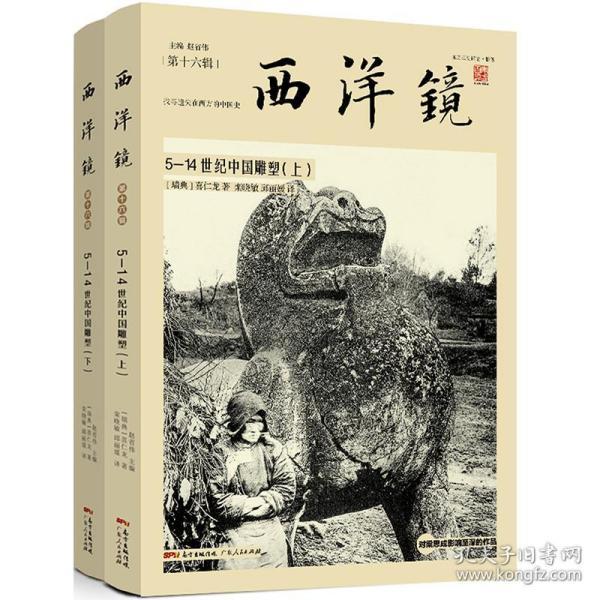 西洋镜:5—14世纪中国雕塑(套装全二册)