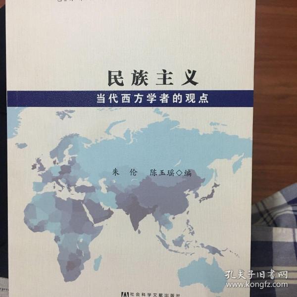 世界民族研究丛书·民族主义:当代西方学者的观点