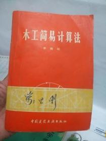 木工简易计算法(李瑞环著,1972年修订第二版)
