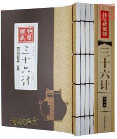 线装藏书馆 三十六计全集 中国文化军事谋略三十六计全集全套 线装书籍16开全4卷