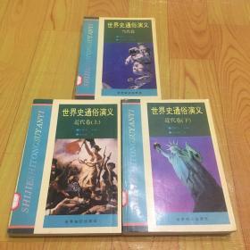 世界史通俗演义:近代卷上下册.当代卷.合三册)