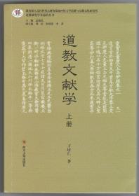 道教文献学(上下)/道教研究学术前沿丛书