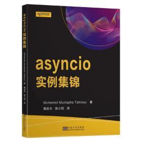 asyncio实例集锦