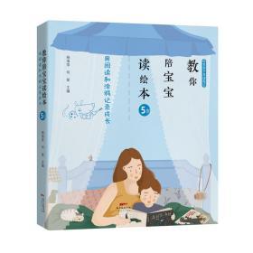 教你陪宝宝读绘本用阅读和涂鸦记录成长(5岁)