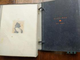 高桥诚一郎《浮世绘二百五十年》 附赠木版画多枚 日本教育部长 浮世绘协会首任会长