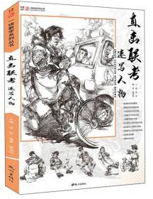 直击联考速写人物/一线教学系列丛书