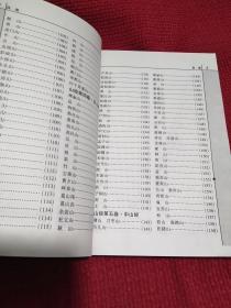 山海经 宗教文化出版社