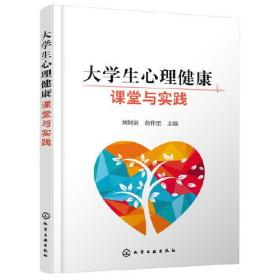大学生心理健康课堂与实践(刘钊泉)