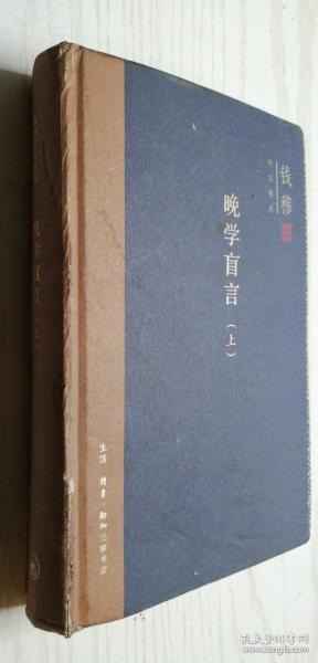 钱穆作品精选:晚学盲言(上下册  精装版)