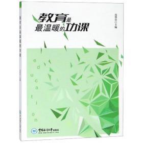 正版 教育是 温暖的功课编者:高登营9787567019355中国海洋大学 书籍