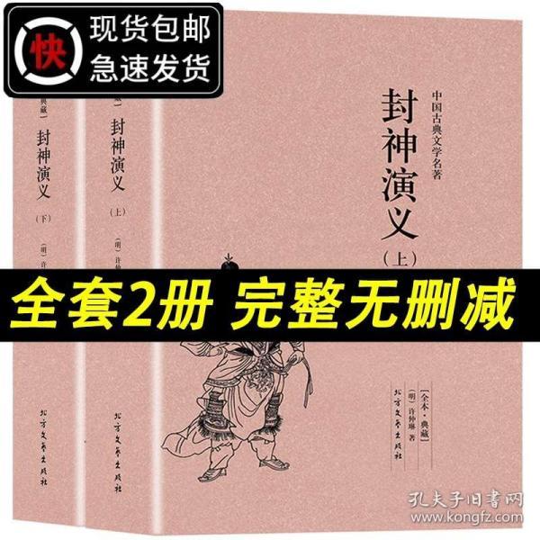 中国古典文学名著:封神演义(套装上下册)