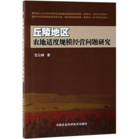 正版 丘陵地区农地适度规模经营问题研究范云峰9787511640574中国农业科技 书籍