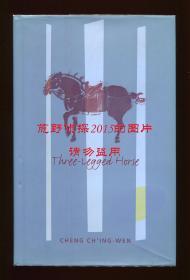 【签名本】郑清文《三脚马》(Three-Legged Horse)英文译本,齐邦媛作序,1999年初版精装,郑清文签名