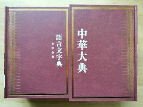 中华大典(语言文学典-文字分典)