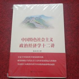 中国特色社会主义政治经济学十二讲