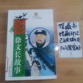 浙江省非物质文化遗产代表作丛书:徐文长故事