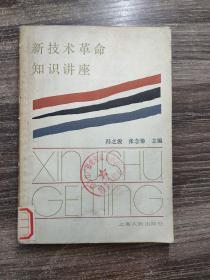 新技术革命知识讲座 馆藏书