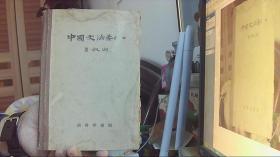 中国文法要略--吕叔湘(大32开,85品)东租屋-南3横