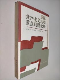 国际共产主义运动重点问题论析