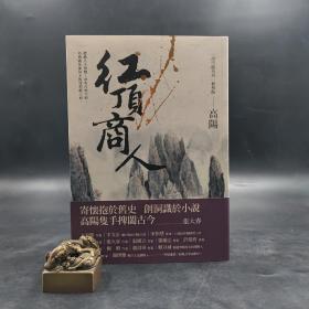 台湾联经版  高阳《红顶商人(三版)》(锁线胶订)