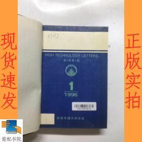 高技术通讯 6卷 1996 1-12 缺11  精装合订本