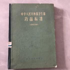 中华人民共和国卫生部药品标准