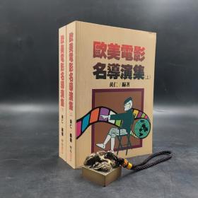 台湾联经版  黄仁 《欧美电影名导演集》(上下册,锁线胶订)