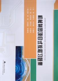 机械制图项目式教程习题集  唐整生 徐志敏 王敏毅 武汉理工大学出版社