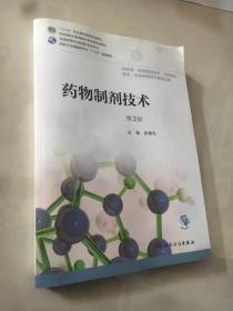药物制剂技术 第3版