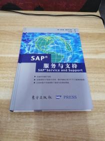 作者签名本《SAP服务与支持》d3