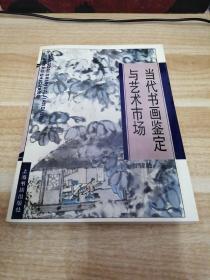 《当代书画鉴定与艺术市场》d3