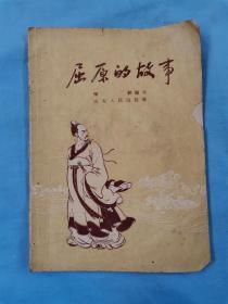 1957年《屈原的故事》书籍,内容不缺,32开本