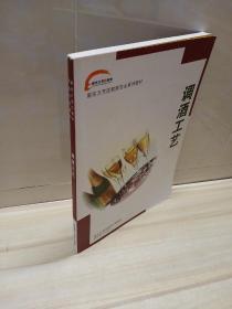 新东方烹饪专业系列教材 :调酒工艺